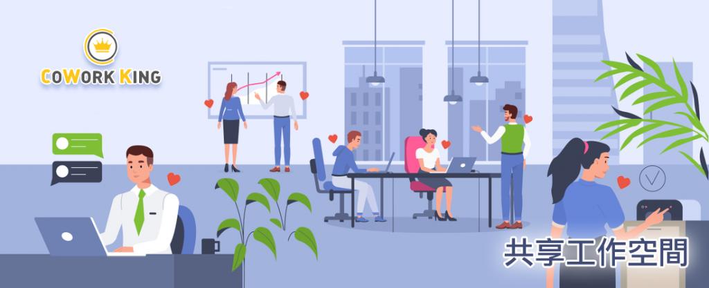 共享工作空間 商務中心