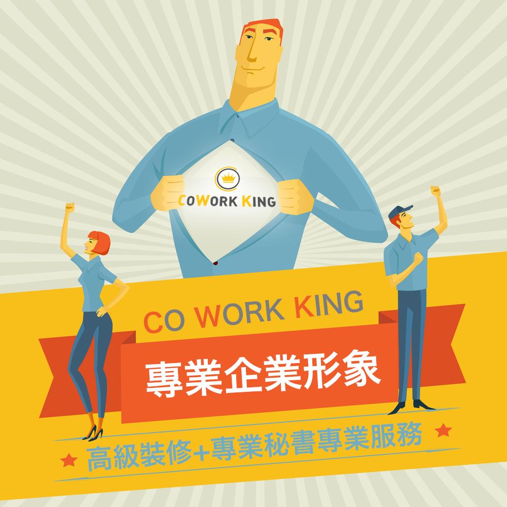3 專業企業形象 5大 開業 使用 商務中心 / 服務式辦公室 的原因