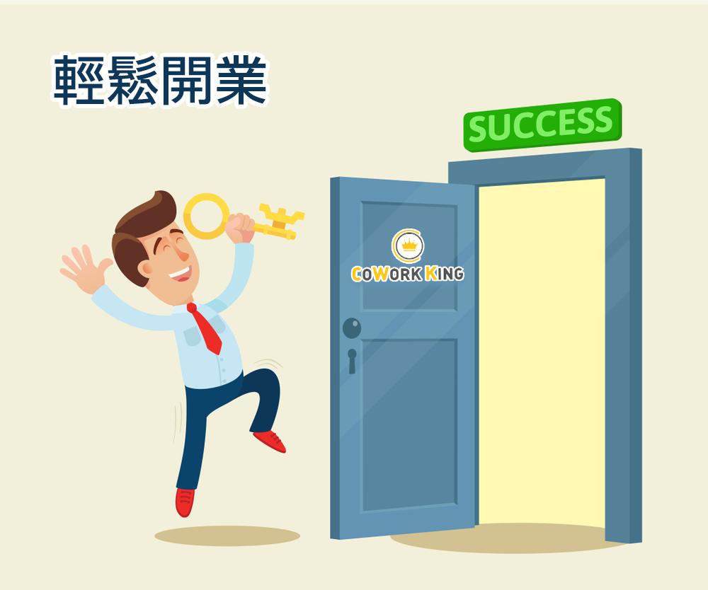 1 輕鬆開業 5大 開業 使用 商務中心 / 服務式辦公室 的原因